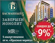 ЖК «Басманный-5» Скидки до 9 %! 5 минут от метро